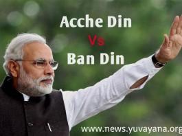 acche din Vs Ban Din